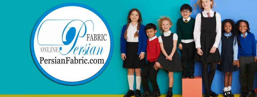 پارچه لباس مدارس